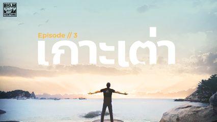 EP.3 Big M Venture | เกาะเต่า