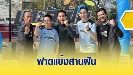 เต๋า สมชาย - สมจิตร ชวนคนดังฟาดแข้งสานฝันคนไทยใน เตะสู้ฝัน เริ่ม 1 มี.ค.นี้!