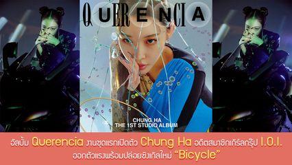 "'Querencia' อัลบั้มแรกเปิดตัว 'Chung Ha' พร้อมปล่อยซิงเกิลใหม่ ""Bicycle"""
