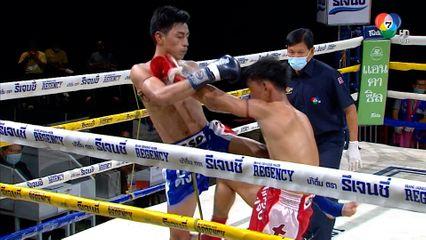 มวยไทย7สี 28 ก.พ.64 สู้ศึก ส.พันนุช vs เมืองสยาม ครูต้อมบัวขาว