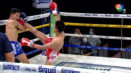 มวยไทย7สี 28 ก.พ.64 ก้องสยาม ส.มงคลการช่าง vs ฤทธิเดช ใหญ่เชยซีฟู้ด