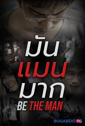 BE THE MAN มันแมนมาก