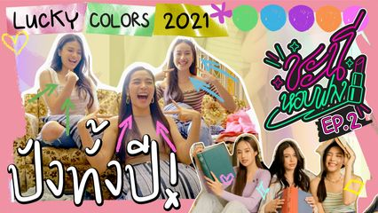 EP.2 ชะนีหอบฟาง | ปังทั้งปี! Lucky Color 2021