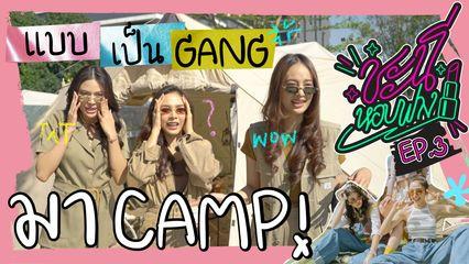 EP.3 ชะนีหอบฟาง | มา CAMP! แบบเป็น Gang