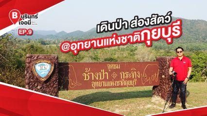 SS.3 EP.9 บุรินทร์เจอนี่ | เดินป่า ส่องสัตว์ @อุทยานแห่งชาติกุยบุรี