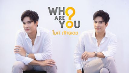 WHO ARE YOU? | ไมค์ ภัทรเดช