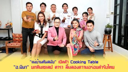 """""""แม่บ้านทันสมัย"""" เปิดตัว Cooking Table """"อ.มีนา"""" ยกทีมเซเลป ดารา ลิ้มลองความอร่อยตำรับไทย"""