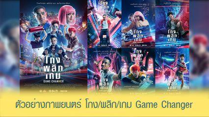 ตัวอย่างภาพยนตร์ โกง/พลิก/เกม Game Changer