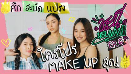 EP.6 ชะนีหอบฟาง | ศึกสะบัดแปรง ใครโปร Make Up สุด!