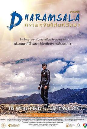 ดูหนัง : ดารัมซาล่า DHARAMSALA