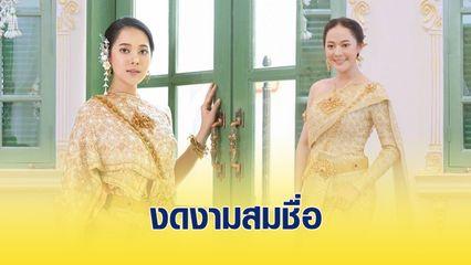คลังภาพซุปตาร์ : ทับทิม อัญรินทร์ สวมชุดไทยจัดเต็ม สวยสง่าออร่าพุ่ง!