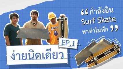 EP.1 ง่ายนิดเดียว | กำลังอิน Surf Skate  หาทำไม่พัก