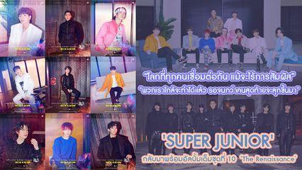 'SUPER JUNIOR' ชวนมาสนุกไปด้วยกัน ในเพลงเปิดตัวแนวดิสโก้ ป๊อป 'House Party'