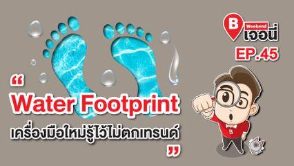 EP.45 Weekend เจอนี่ | Water Footprint เครื่องมือใหม่ รู้ไว้ไม่ตกเทรนด์