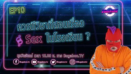 Pollvoke EP.10 l ควรมีวิชาที่สอนเรื่อง SEX ในโรงเรียน ?