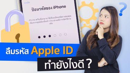 ลืมรหัส Apple ID ทำยังไงดี ?