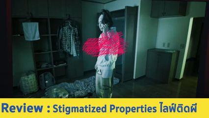 รีวิวหนัง Stigmatized Properties ไลฟ์ติดผี - ช่วงแรกครบสูตรหนังผี แต่ช่วงหนังออกนอกทะเลไปไกล