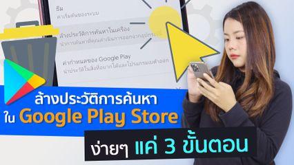 ล้างประวัติการค้นหาใน Google Play Store ง่ายๆ แค่ 3 ขั้นตอน