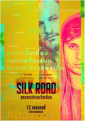 ตัวอย่างหนัง SILK ROAD ยุทธการปราบเว็บเถื่อน