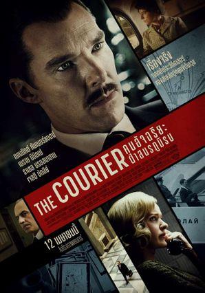 ตัวอย่างหนัง THE COURIER คนอัจฉริยะฝ่าสมรภูมิรบ