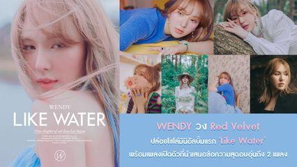 WENDY วง Red Velvet ปล่อยโซโล่มินิอัลบั้มแรก 'Like Water'