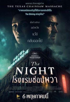 ตัวอย่างหนัง The Night โรงแรมซ่อนผวา
