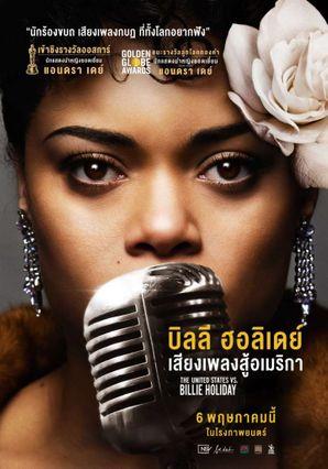 ตัวอย่างหนัง The United States vs Billie Holiday บิลลี ฮอลิเดย์ เสียงเพลงสู้อเมริกา