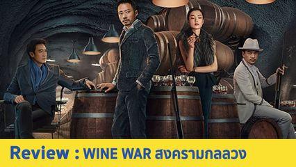 รีวิวหนัง(ดูฟรี) Wine War สงครามกลลวง (2017) - หนังแอ็คชั่นของคนชอบไวน์ กับแผนแก้แค้นสุดแยบยล