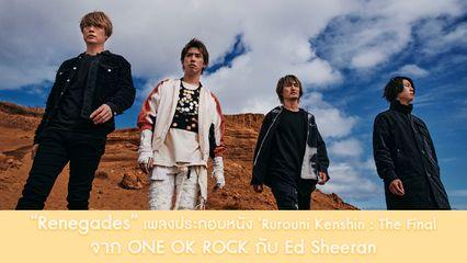 """Renegades"" เพลงประกอบหนัง 'Rurouni Kenshin : The Final จาก ONE OK ROCK กับ Ed Sheeran"