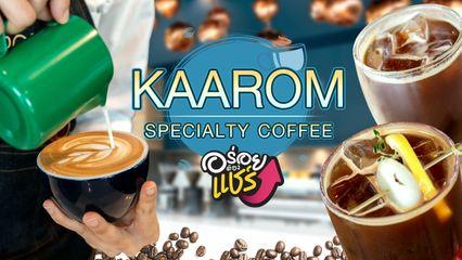 คัดสรรเมล็ดกาแฟคุณภาพดีเพื่อรอให้มาลิ้มลอง ที่ร้าน KAAROM Specialty coffee l อร่อยต้องแชร์