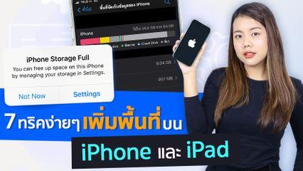 7 ทริคง่ายๆ แก้ไอโฟนเต็ม เพิ่มพื้นที่บน iPhone และ iPad