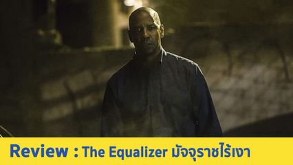รีวิวหนัง The Equalizer มัจจุราชไร้เงา (2014) - แอ็คชั่นสุดมันส์ ของชายที่ตั้งตัวเองเป็นศาลเตี้ย