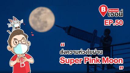 EP.50 Weekend เจอนี่ | ส่งความห่วงใย ผ่าน Super Pink Moon