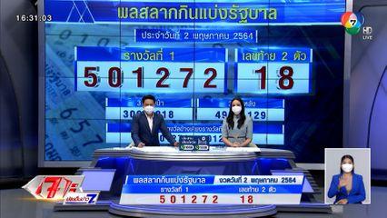 ผลสลากกินแบ่งรัฐบาล งวดประจำวันที่ 2 พฤษภาคม 2564