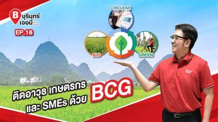 SS.3 EP.18 บุรินทร์เจอนี่ | ติดอาวุธเกษตรกร และ SMEs ด้วย BCG