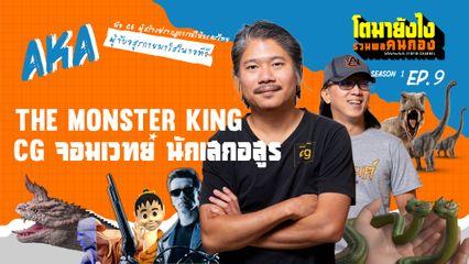 EP.9 โตมายังไง | The Monster King! CG จอมเวทย์ นักเสกอสูร