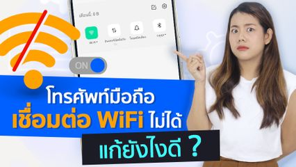 โทรศัพท์มือถือ Android เชื่อมต่อ WiFi ไม่ได้ แก้ยังไงดี ?