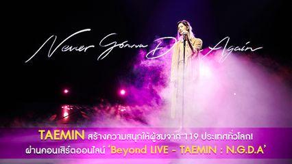 'TAEMIN' ปิดม่านการแสดงคอนเสิร์ตออนไลน์ 'Beyond LIVE - TAEMIN : N.G.D.A' อย่างงดงาม