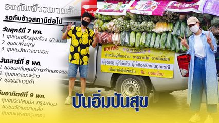 บอย-เจี๊ยบ ส่งรถพุ่มพวงยังชีพ แจกอาหารฟรี ช่วยผู้เดือดร้อนจากพิษโควิด-19