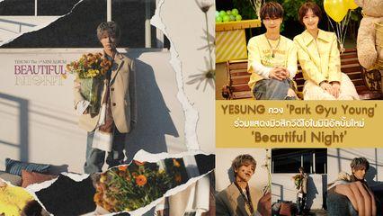 YESUNG นำเสนอค่ำคืนอันงดงาม ในมินิอัลบั้มใหม่ 'Beautiful Night'