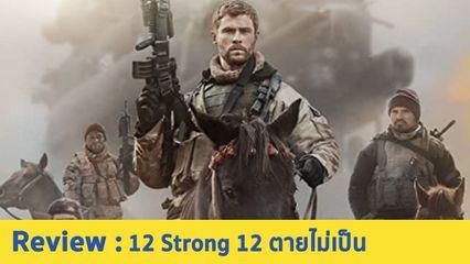 รีวิวหนัง 12 Strong (2018)  - 12 ทหารม้าฆ่าไม่ตาย พร้อมลุยศึกอัฟกาฯ