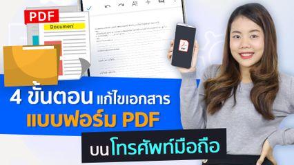 4 ขั้นตอน แก้ไขเอกสารแบบฟอร์ม PDF บนโทรศัพท์มือถือ