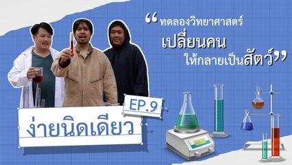 EP.9 ง่ายนิดเดียว | ทดลองวิทยาศาสตร์ เปลี่ยนคน ให้กลายเป็นสัตว์