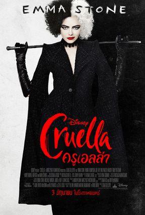 ตัวอย่างหนัง Cruella ครูเอลล่า