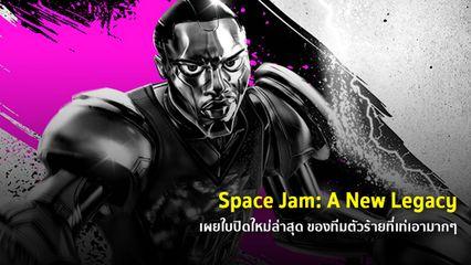 Space Jam: A New Legacy เผยใบปิดใหม่ล่าสุด ของทีมตัวร้ายที่เท่เอามากๆ