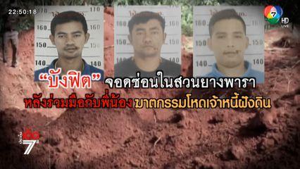 ตำรวจเร่งล่า บังฟิต พร้อมพี่น้อง หลังพบรถผู้ต้องหาจอดซ่อนในสวนยางพารา