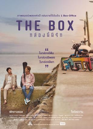 ตัวอย่างหนัง The Box กล่องนี้มีรัก