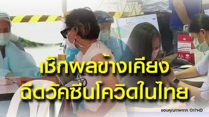 อาการต้องรู้และผลข้างเคียงหลังรับวัคซีนโควิด -19 ในไทย พบส่วนใหญ่ ปวดกล้ามเนื้อ