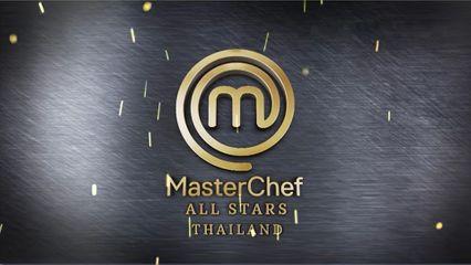 MasterChef All Stars Thailand