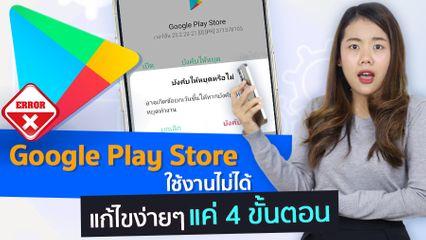 Google Play Store ใช้งานไม่ได้ แก้ไขง่ายๆ แค่ 4 ขั้นตอน